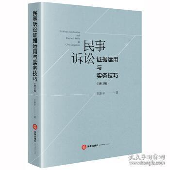 民事诉讼证据运用与务实技巧(增订版) 王新平