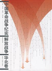 中国革命战争纪实.解放战争.华北卷 袁德金,刘振华  著