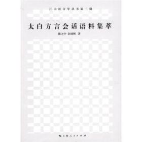 江山语言学丛书 :太白方言会话语料集萃 陈立中,余颂辉 著