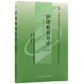 自考教材 护理教育导论(2011年版)自学考试教材 郑修霞