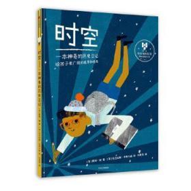 时空:一本神奇的历史日记 (英)戴维·朗 著 9787508678672