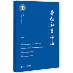 劳动教育评论(第5辑)