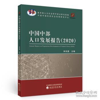 中国中部人口发展报告2020 钟无涯 著