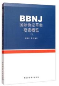 BBNJ国际协定草案要素概览二 郑苗壮等 译