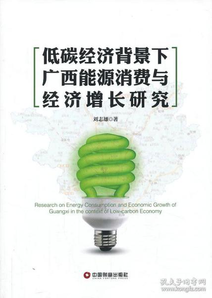 低碳经济背景下广西能源消费与经济增长研究