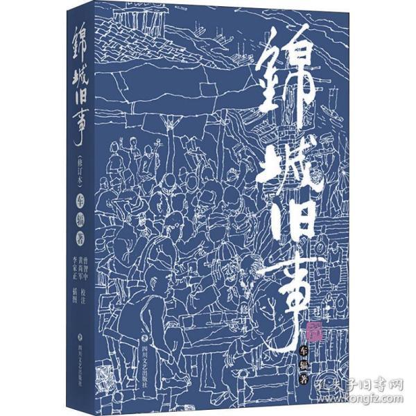 中国当代长篇小说:锦城旧事  (修订本)(旧时成都的社会生活百