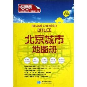北京城市地图册 星球地图出版社 编 9787547109212