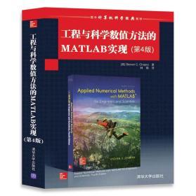 工程与科学数值方法的MATLAB实现(第4版)(国外计算机科学经典教