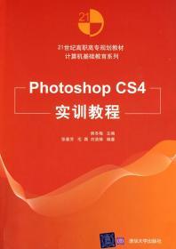 21世纪高职高专规划教材·计算机基础教育系列:Photoshop CS4实训教程