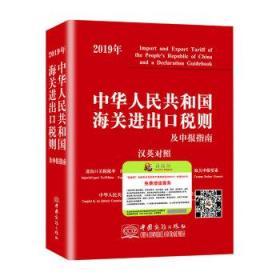 中华人民共和国海关进出口税则及申报指南 中华人民共和国海关进