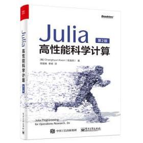 Julia高性能科学计算(第2版)