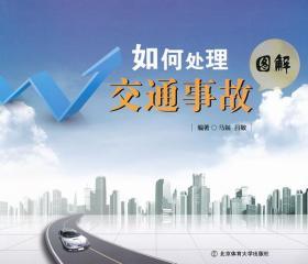 如何处理交通事故 :图解 马兢,吕敏 主编