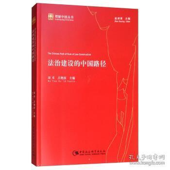 法治建设的中国路径 田禾,吕艳滨,赵剑英