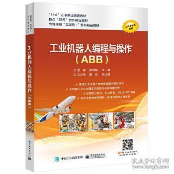 工业机器人编程与操作(ABB)