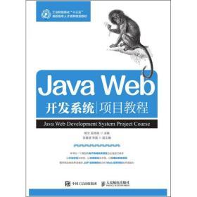 Java Web开发系统项目教程 杨文 吴奇英
