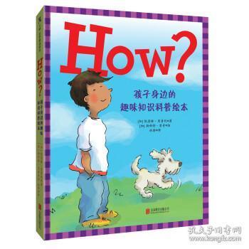 HOW?孩子身边的趣味知识科普绘本
