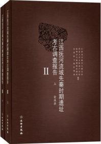 江西抚河流域先秦时期遗址考古调查报告 II (全两册) 江西省文