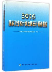 2016国家卫生和计划生育统计调查制度 编者:国家卫生和计划生育委