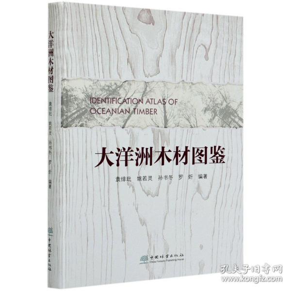 大洋洲木材图鉴(精)