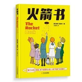 火箭书 (美)彼得·纽威尔