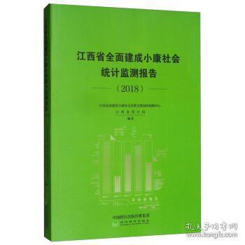 江西省全面建成小康社会统计监测报告 江西全面建成小康社会决策