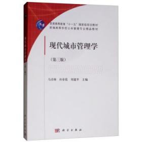 现代城市管理学 第三版 马彦琳,孙春霞,刘建平 编