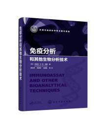 免疫分析和其他生物分析技术