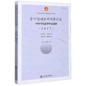 中国当代文学作品选粹(2017散文集·朝鲜文卷)