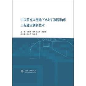 中国首座大型地下水封石洞原油库工程建设创新技术 马青春,梁建忠