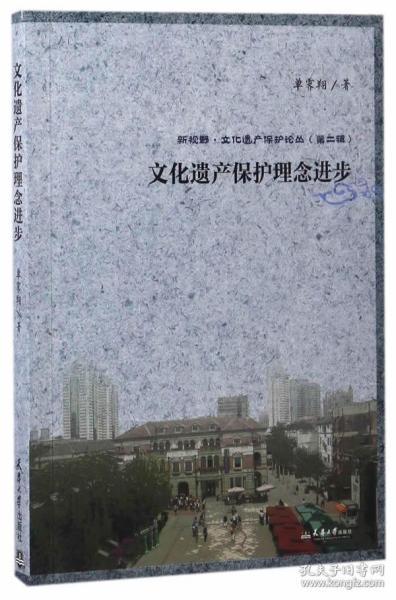 新视野·文化遗产保护论丛 文化遗产保护理念进步 单霁翔