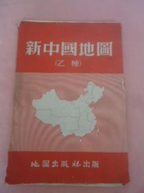新中国地图(乙种)