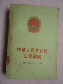 中华人民共和国法律汇编1956年7月——12月