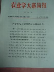1976年張家口地委農業學大寨辦公室關于懷安縣敵情情況的調查報告(1976年)