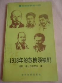 1918年的蘇俄領袖們