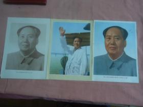 偉大領袖和導師毛澤東主席像3張合售
