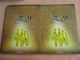 中國符咒文化大觀上下冊
