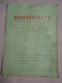 《小煤窑安全生产暂行规定》