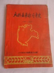 大興縣革命斗爭史