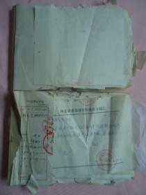 蔚縣戶口遷移證存根、證明信、介紹信等兩厚冊合售