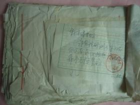 1966年各地布證、布票兌換山西布票申請書1本