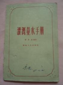 灌溉量水手册