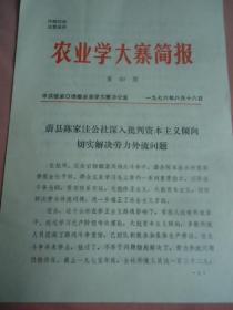 1976年蔚縣陳家洼公社深入批判資本主義傾向切實解決勞力外流問題
