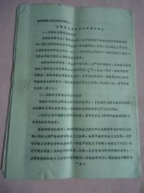 蔚縣農村治保主任訓練材料1—4
