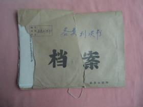 蔚縣人民法院1980年代刑事判決書32份合售