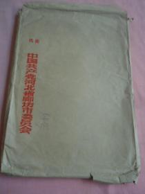 固安縣名村錄(附采訪記錄)書稿