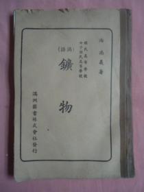 國民高等學校女子國民高等學校:礦物(滿語)【滿洲國教材】