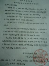 蔚縣革委會關于張仲儒問題的復查處理決定