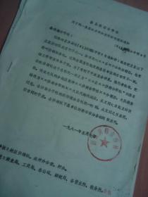 蔚縣供銷合作社關于統一基層社名稱和啟用新印模的通知
