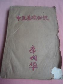 中醫基礎知識(內附大量單驗藥方)