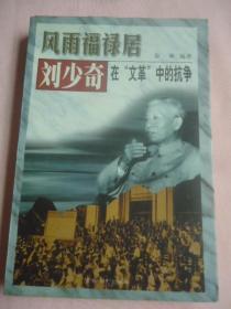 """刘少奇在""""文革""""中的抗争"""